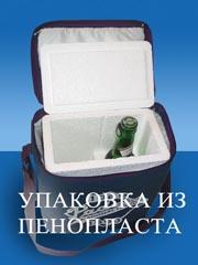 тара и упаковка из пенопласта